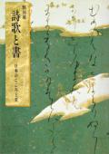 詩歌と書 日本のこころと美