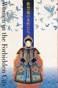 紫禁城の女性たち 中国宮廷文化展