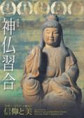 神仏習合 かみとほとけが織りなす信仰の美