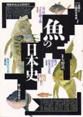 シリーズ自然と人間の文化史 既刊全5冊