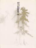 長谷川等伯 国宝 松林図屏風