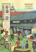 昇斎一景 明治初期東京を描く