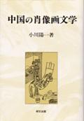 中国の肖像画文学