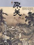 雪舟と室町水墨画 雪舟の中華文化への憧憬と受容 聚美 第2号