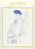 日本の肖像画 —集古十種より—