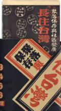長住台湾 聚落保存与社区発展 / 反発展的先駆 歴史保存的典範 全4冊