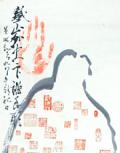 矢野鉄山 印譜手形押瓢箪図