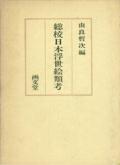 総校日本浮世絵類考
