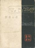 圓山応挙 美術叢書 第二編