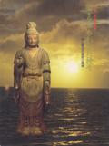 姿をあらわした神々 神仏習合の歴史と美術