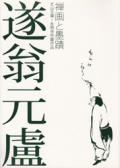 遂翁元盧 —禅画と墨蹟 丈山文庫・永明寺所蔵作品—