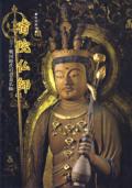 宿院仏師 —戦国時代の奈良仏師—