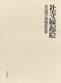 社寺縁起絵