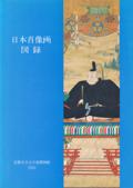 日本肖像画図録