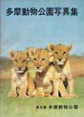 多摩動物公園写真集