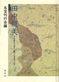 田中親美 平安朝美の蘇生に捧げた百年の生涯