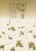 日本の切り抜く遊び 立版古