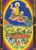 立山曼荼羅 物語の空間