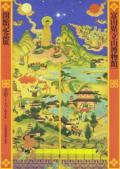 立山のこころとカタチ 立山曼荼羅の世界