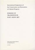 東アジア美術における転換期の諸問題 文化財の保存及び修復に関する国際研究集会