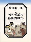 蔦屋重三郎と天明・寛政の浮世絵師たち