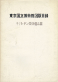 東京国立博物館図版目録 キリシタン関係遺品篇