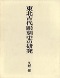 東北古代彫刻史の研究