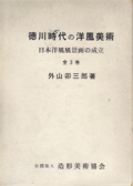 徳川時代の洋風美術 日本洋風風景画の成立
