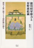 徳川将軍権力と狩野派絵画 徳川王権の樹立と王朝絵画の創生