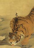 とら・虎・トラ 甲子園の歴史と日本画における虎の表現