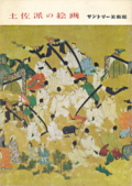 土佐派の絵画