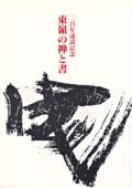 東嶺の禅と書