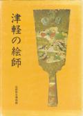 津軽の絵師