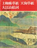 土蜘蛛草紙 天狗草紙 大江山絵詞 続日本の絵巻26