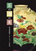 茶の湯の美 出光美術館コレクションの至宝