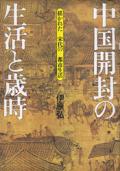 中国開封の生活と歳時 描かれた宋代の都市生活