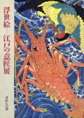 浮世絵 江戸の意匠展
