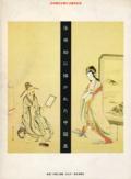 浮世絵に描かれた中国展