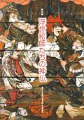浮世絵師たちの神仏 錦絵と大絵馬に見る江戸の庶民信仰
