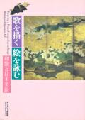 歌を描く 絵を詠む 和歌と日本美術