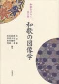 和歌の図像学 和歌をひらく 第3巻