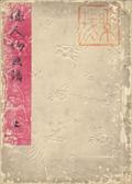 倭人物画譜 全3冊