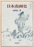 日本南画史