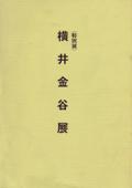 横井金谷展