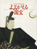 守り伝える日本の美 よみがえる国宝