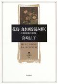 花鳥・山水画を読み解く —中国絵画の意味—