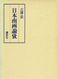 日本南画論攷