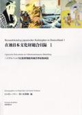 在独日本文化財総合目録 全3冊