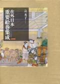 在外日本重要絵巻集成 全2冊