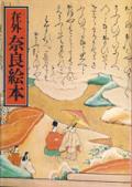 在外 奈良絵本